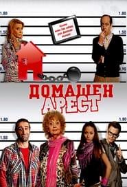 Домашен арест 2011