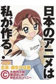 アニメーション制作進行くろみちゃん 2001