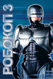 Смотреть Робокоп 3