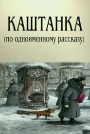 Kashtanka (1952)