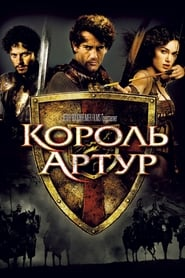 Король Артур - смотреть фильмы онлайн HD