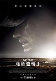 骡子.The Mule.2018