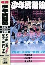 少年武道館 1988