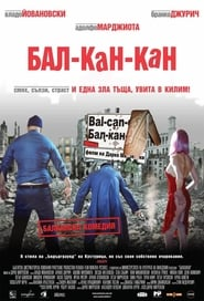 Бал-кан-кан (2005)