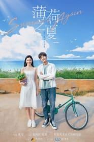 Summer Again (2021) poster