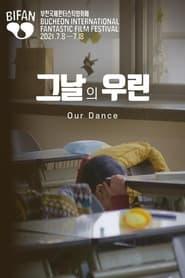 مترجم أونلاين و تحميل Our Dance 2021 مشاهدة فيلم