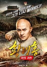 Poster Return of the King Huang Feihong