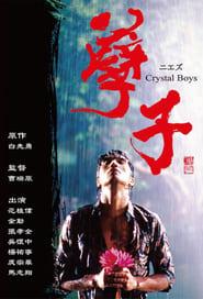 孽子 2003