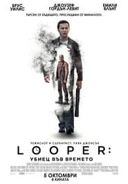 Looper: Убиец във времето (2012)