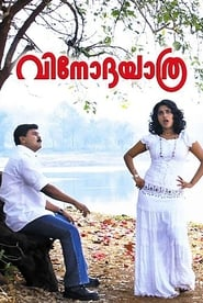 Poster Vinodayathra 2007