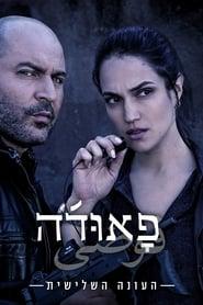 פאודה עונה 3 פרק 10