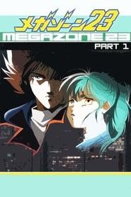 Poster Megazone 23 1985