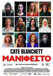 Manifesto / Μανιφέστο