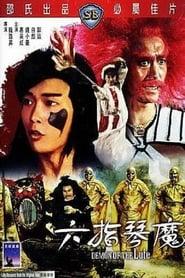Liu zhi qin mo 1983