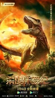 杀出侏罗纪 (2020)