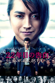 Confession of Murder / Memoirs of a Murderer 2017