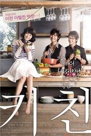 키친 (2009)