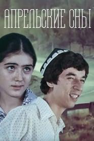 April Dreams (1980)