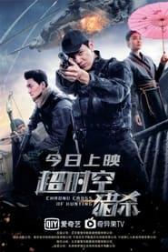 Chrono Cross of Hunting (2020) poster