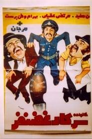 Khanevade-ye sarkar Ghazanfar