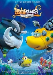 Happy Little Submarine: 20000 Leagues under the Sea