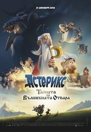 Astérix:Le Secret de la potion magique / Астерикс: Тайната на вълшебната отвара (2018)