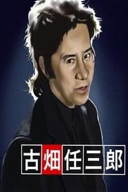 Poster Lieutenant Ninzaburo Furuhata 1999
