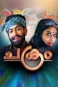 فيلم Chakram مترجم