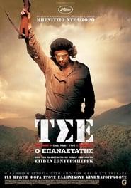 Che: Part Two (2009) online ελληνικοί υπότιτλοι