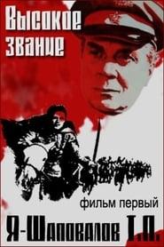 Я - Шаповалов Т.П. 1973