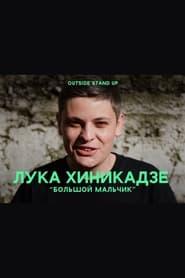 Luka Khinikadze: Adult Boy