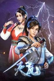 Tian Huang Zhan Shen [God of Desolation]