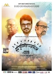 Surjo Prithibir Chardike Ghore 2019