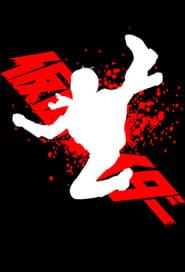 Poster Kamen Rider - Ryuki 2020