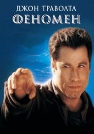 Феномен (1996)