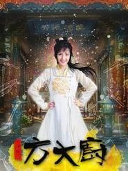Chef Fang: Season 1