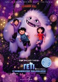 Abominable / Γέτι: Ο Χιονάνθρωπος των Ιμαλαΐων