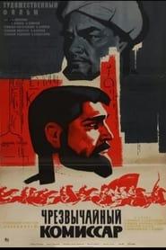 Фавқулодда комиссар 1970