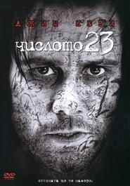 Числото 23 (2007)