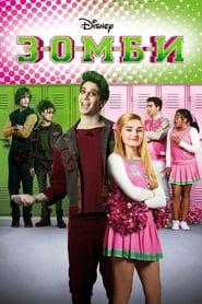 Z-O-M-B-I-E-S - At Seabrook High, it's Zoms vs. Poms - Azwaad Movie Database