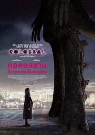 ดูหนัง Colossal (2016) คอลอสซาน ทั้งจักรวาลเป็นของเธอ