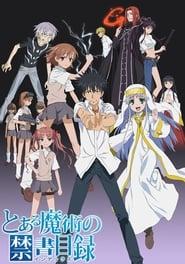 魔法禁书目录 Season 3 Episode 23