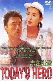 Today's Hero (1991)