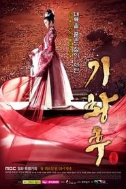 Empress Ki – Αυτοκράτειρα Κι