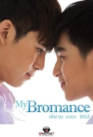 My Bromance: The Series - Season 2 (2021) poster