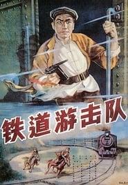 铁道游击队 1956