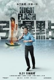 High Flash (2018)
