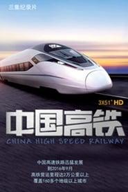 中国高铁 2016