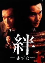 Kizuna (1998) Zalukaj Film Online