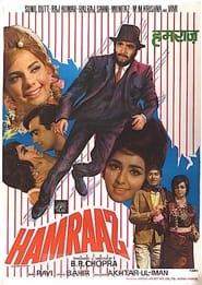 Hamraaz (1967)
